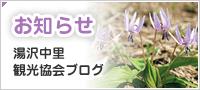 お知らせ 湯沢中里観光協会からのお知らせ