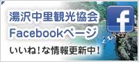 湯沢中里観光協会Facebookページ いいね!な情報を更新中!