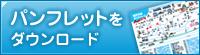 湯沢中里観光協会のパンフレットのダウンロードはこちら!